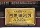 Takatori0626