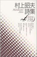Murakamiakio01